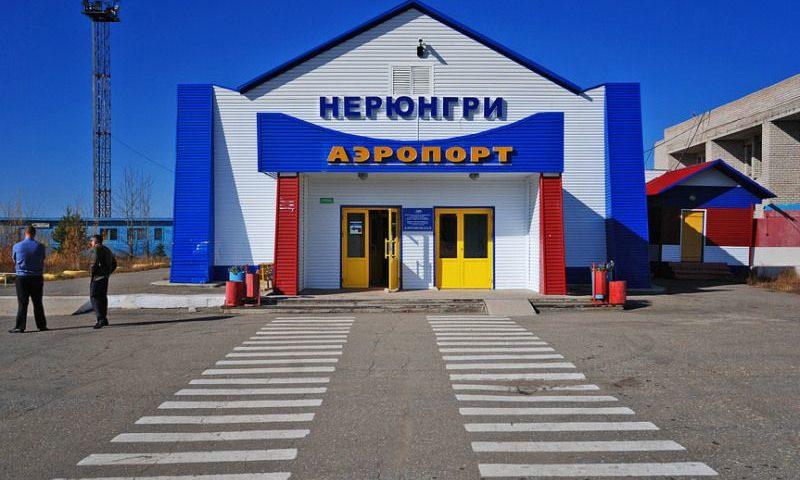 Аэропорт Чульман Нерюнгри