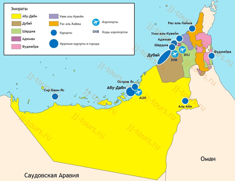 Карта с аэропортами ОАЭ