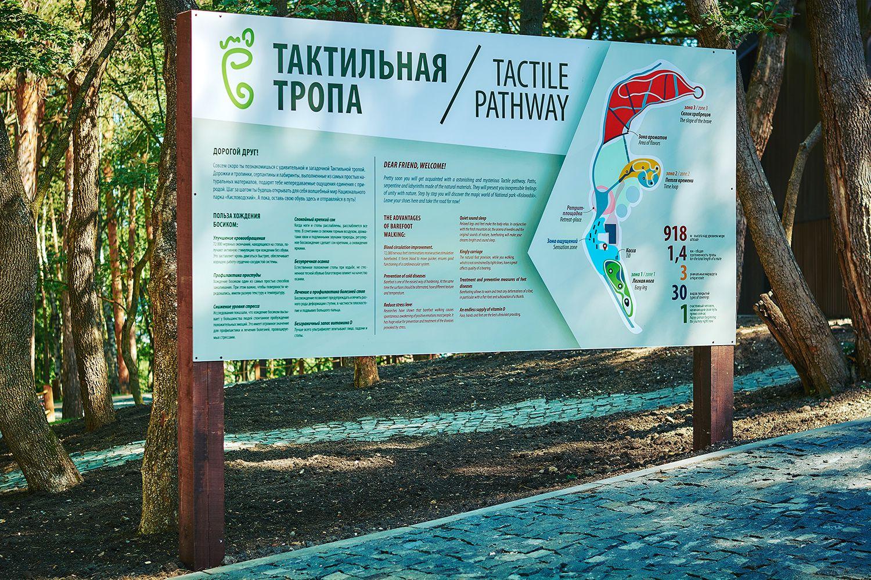 shema taktiljnoy tropy v parke kislovodska